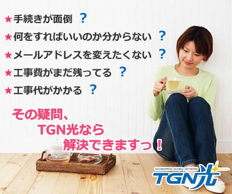 その疑問TGN光なら解決できます!